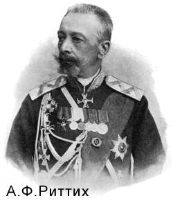 Александр Федорович Риттих